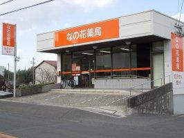なの花薬局大川店