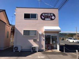 (有)松村薬局 さくら店